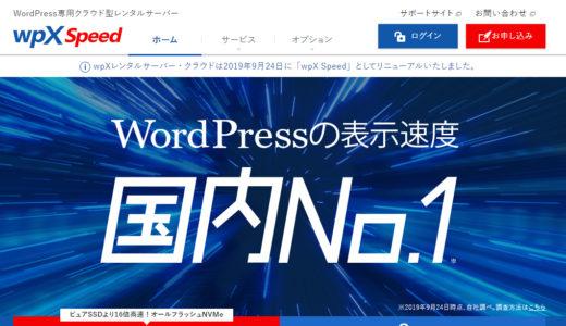 wpXの10倍高速なwpX Speedが公開されてた件【気になる】